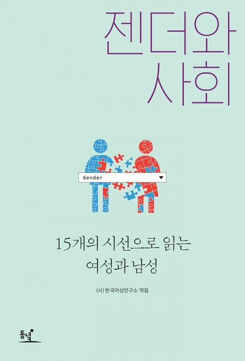 젠더와 사회 / 한국여성연구소 / 동녘