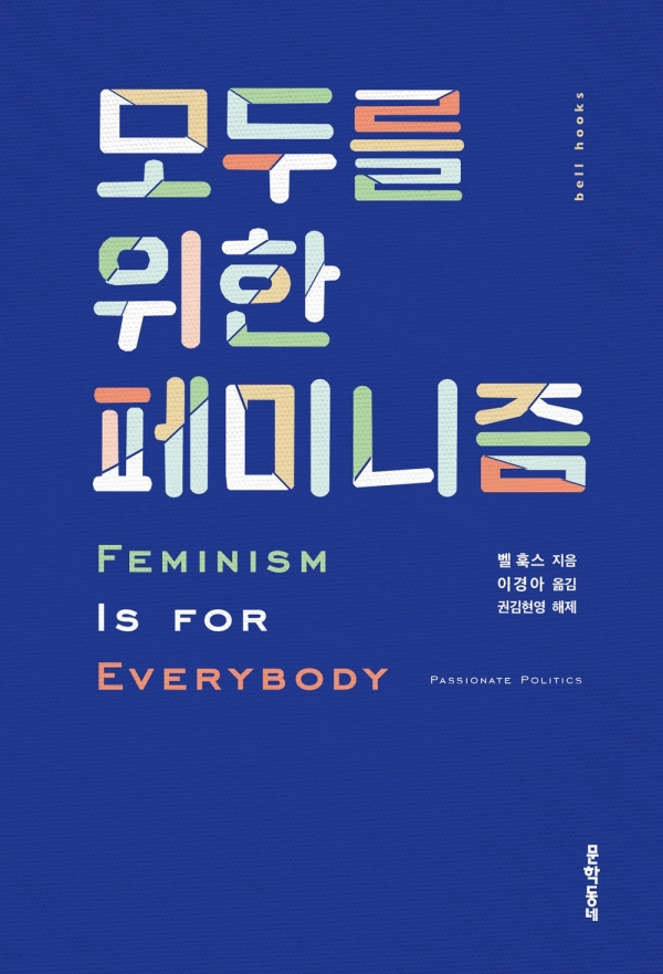 모두를 위한 페미니즘 / 벨 훅스 / 문학동네