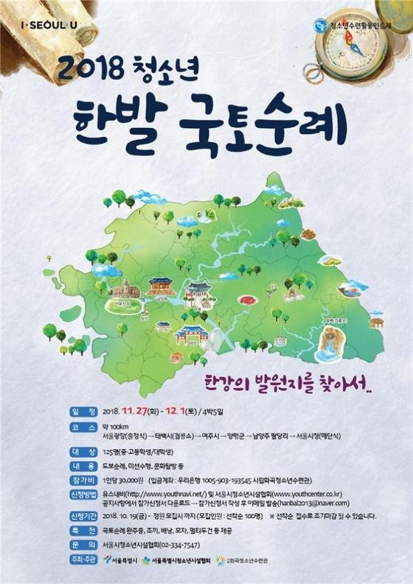 '2018 서울시 청소년 한발 국토순례' ⓒ서울시