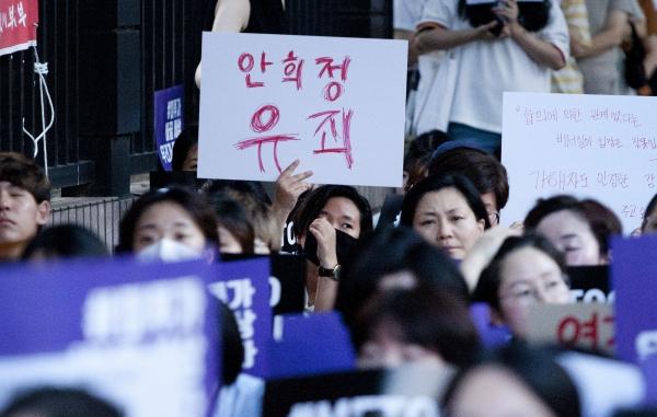 2018년 8월 서울서부지법 앞에서 안희정 전 충남도지사 1심 무죄판결 규탄하는 집회가 열리고 있다. ⓒ이정실 여성신문 사진기자