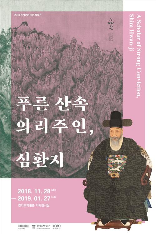 '푸른 산속 의리주인, 심환지' 특별전 포스터 ⓒ경기도박물관
