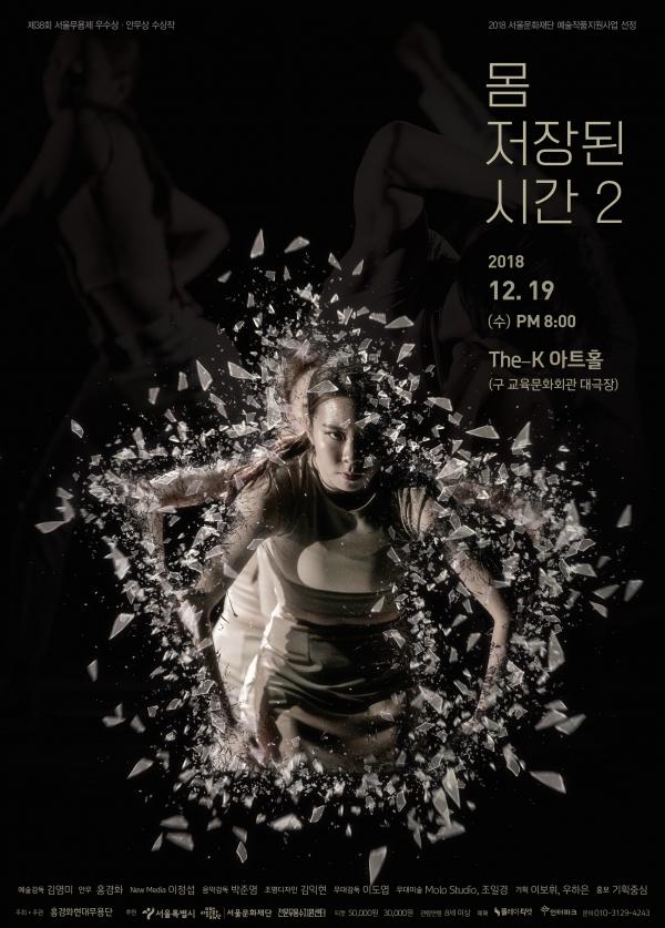 '몸_저장된 시간2' 포스터 ⓒ홍경화현대무용단