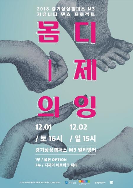 커뮤니티 댄스 프로젝트 '몸의 디제잉' ⓒ경기문화재단