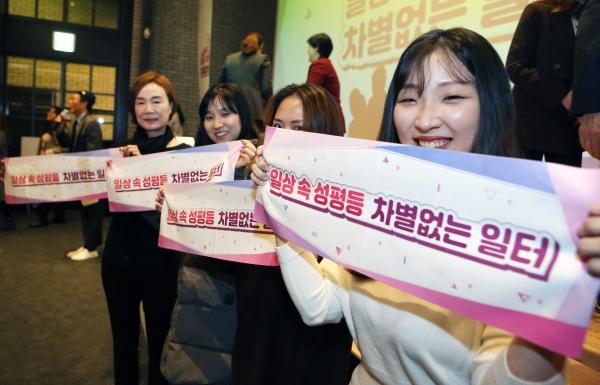 28일 서울 중구 CGV명동 씨네라이브러리에서 '일상 속 성평등 차별없는 일터 토크콘서트'가 열려 참석자들이 성평등한 일생활균형을 응원하는 퍼포먼스를 하고 있다.