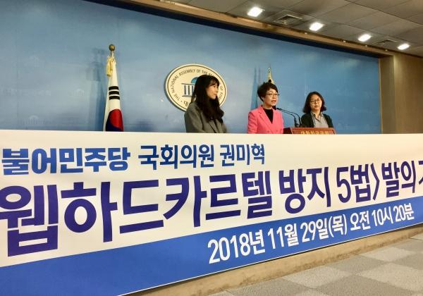 권미혁 더불어민주당 의원은 29일 사전·사후대책을 포괄한 '웹하드카르텔 방지5법'을 발의하며 기자회견을 가졌다. ⓒ진주원 여성신문 기자