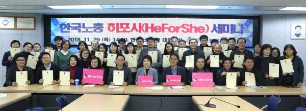 29일 서울 여의도 한국노총 대회의실에서 열린 '한국노총 히포시(HeForShe) 세미나' 후 참가자들이 직접 작성한 '나의 히포시 액션'을 들고 다짐 퍼포먼스를 하고 있다.