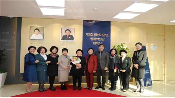 김현숙 경신그룹 회장이 '제2회 여성기업인 명예의 전당' 헌정자로 선정됐다. ⓒ여성기업종합지원센터