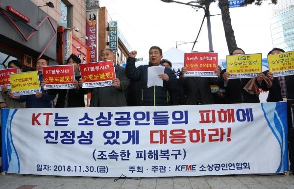 소상공인연합회가 30일 서울 충정로역 앞에서 KT 아현지사 통신구 화재 피해와 관련해 기자회견을 열고 있다.