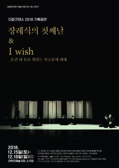 장례식의 첫째날 & I wish 순간 내 몸을 휘감는 외로움에 대해' ⓒ더파크댄스
