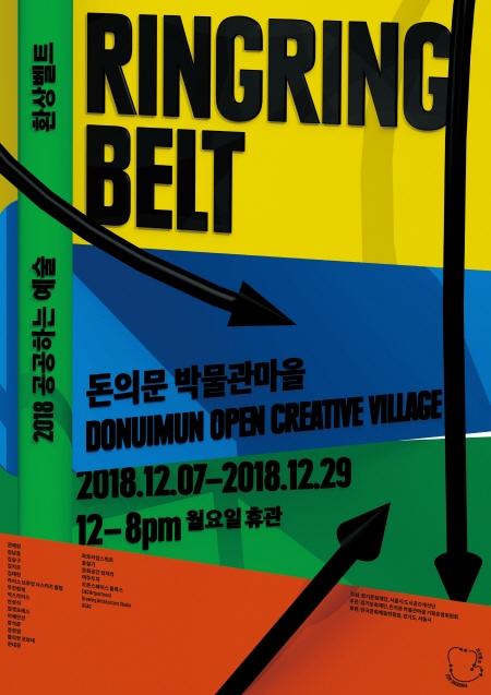 '2018 공공하는 예술: 환상벨트' 포스터 ⓒ경기문화재단