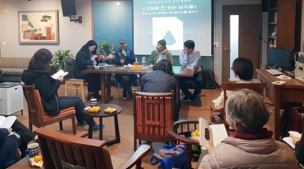 지난 26일 오후3시 부산 서면 부산여성사회교육원에서는 '성매매 안하는 남자들'의 저자들과의 오픈 토크 잡담회를 통해 성매매 경험도 없는 이들의 통해 남성문화에서의 성매매에 대한 이야기를 들을 수 있었다. ⓒ김수경 기자