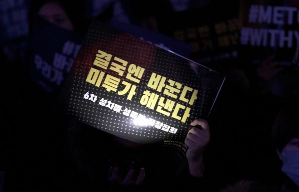 1일 서울 광화문 광장에서 '6차 성차별·성폭력 끝장집회'가 열려 참가자들이 피켓을 들고 구호를 외치며 종로 일대를 행진하고 있다.