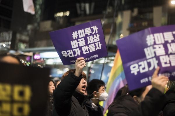 1일 오후 서울 광화문광장에서 열린 #미투운동과 함께하는 시민행동 주최 '결국엔 끝낸다. #미투가 해낸다' 집회에서 참가자들이 행진을 하고 있다.