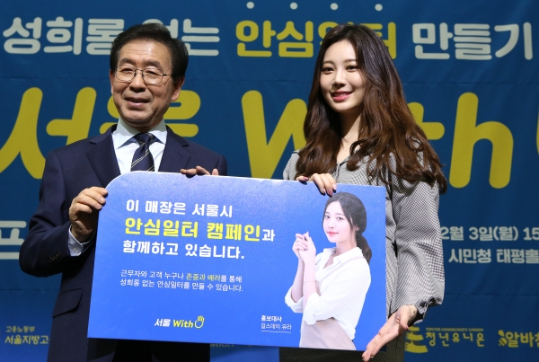 3일 서울 시민청에서 '서울 위드유(#WithU) 프로젝트 출범식'이 열려 걸스데이 멤버 유라가 서울시 안심일터 홍보대사로 위촉됐다.