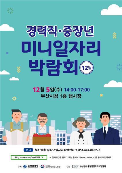 '2018년 12월 경력직·중장년 미니일자리박람회' ⓒ부산시