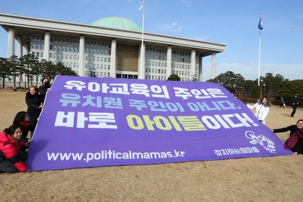 '정치하는엄마들' 회원들이 5일 서울 여의도 국회 잔디마당에서 박용진 3법 원안 통과를 촉구하며 현수막을 펼쳐 들고 있다.