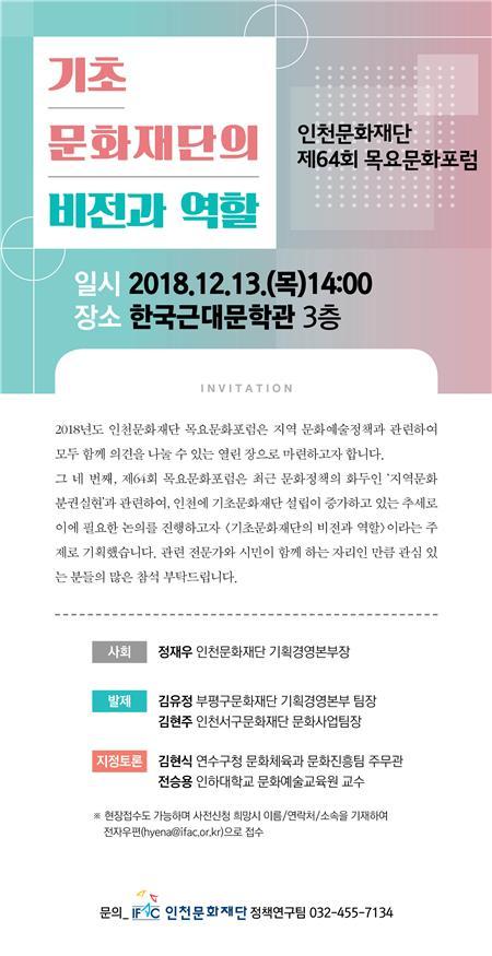 인천문화재단 '제64회 목요문화포럼' 포스터 ⓒ인천문화재단