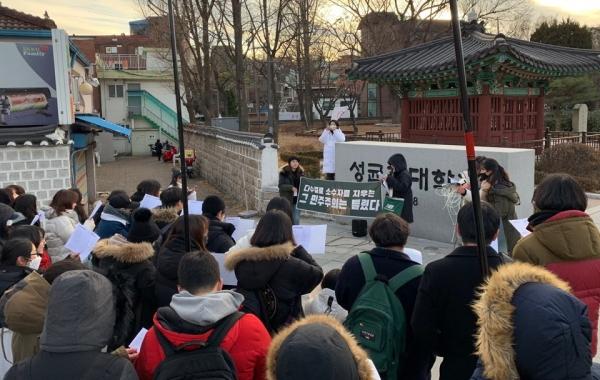 대학 총여학생회 폐지를 규탄하는 시위가 9일 서울 마로니에 공원과 성균관대학교에서 열렸다. ⓒ총여학생회 ⓒ뉴시스·여성신문