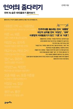 『언어의 줄다리기』 신지영 지음, 21세기북스 펴냄