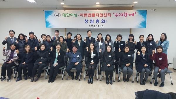 10일 서울 서초구 변호사 회관에서 사단법인 대한여성·아동법률지원센터 '우리함께'의 창립총회가 열렸다. ⓒ우리함께