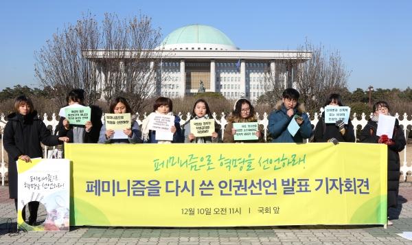 10일 서울 여의도 국회 앞에서 '페미니즘으로 다시 쓴 인권선언 발표' 기자회견이 열리고 있다. ⓒ이정실 여성신문 사진기자