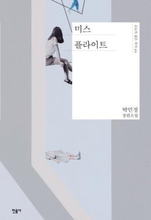 박민정, 미스플라이트