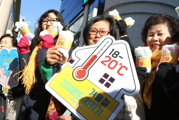 12일 서울 중구 명동예술극장 앞에서 '2018 동절기 국민 절전캠페인 출범식'이 열려 참가단체들이 에너지 절약 캠페인을 진행하고 있다.