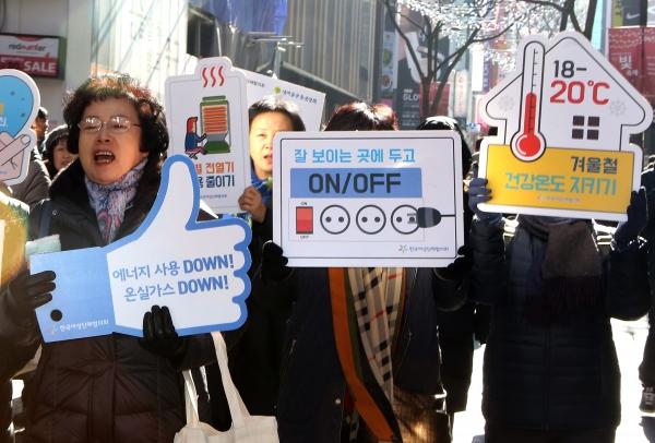 12일 서울 중구 명동예술극장 앞에서 '2018 동절기 국민 절전캠페인 출범식'이 열려 참가단체들이 에너지 절약 거리 캠페인을 진행하고 있다.