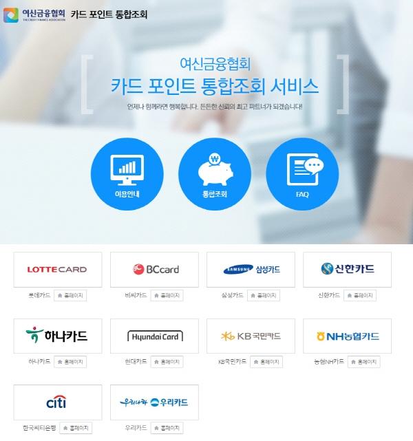 여신금융협회 '카드포인트 통합조회' 홈페이지 ⓒ여신금융협회