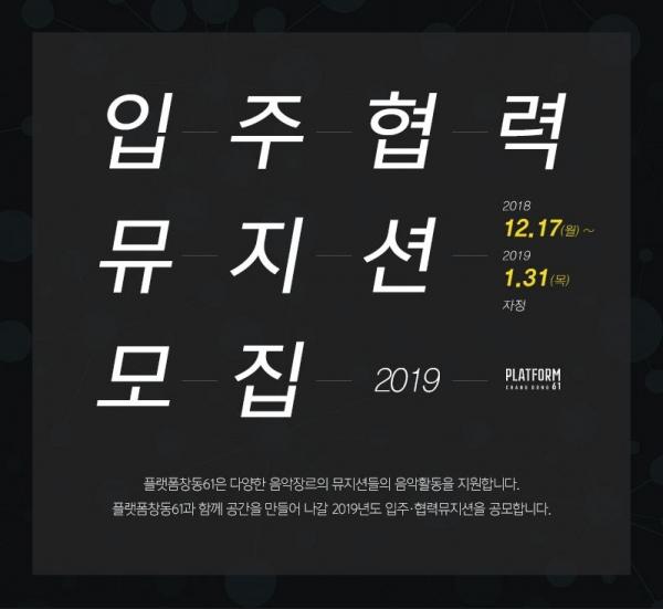 2019년도 입주뮤지션·협력뮤지션 공개모집 포스터 ⓒ플랫폼창동61