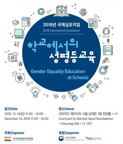 2018 제15회 국제심포지엄 ⓒ한국양성평등교육진흥원