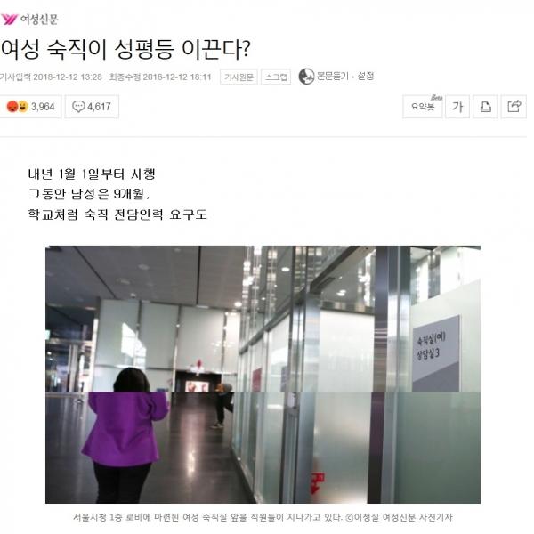 지난 12일 '여성 숙직이 성평등 이끈다?'라는 제하 기사에는 4000개가 넘는 댓글이 달렸다. ©여성신문