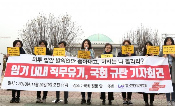 11월29일 서울 여의도 국회 앞에서 미투 법안을 발의만하고 논의조차 하지 않는 국회를 규탄하는 '임기내내 직무유기, 국회를 규탄한다!' 기자회견이 열렸다. ⓒ이정실 여성신문 사진기자