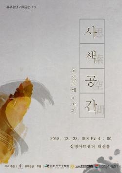 무용공연 '사색공간' ⓒ류 무용단