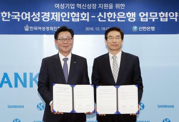 최병화 신한은행 부행장과 이의준 여경협 상근부회장 ⓒ한국여성경제인협회