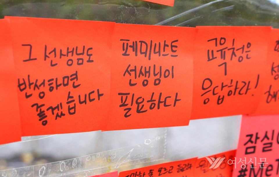 27일 서울 종로구 서울특별시교육청 정문 앞에서 10대 페미니스트 액션단 '작당모의' 회원들이 '#스쿨미투_포스트잇_액션'을 진행해 스쿨미투 해결을 요구하는 포스트잇이 붙어있다.