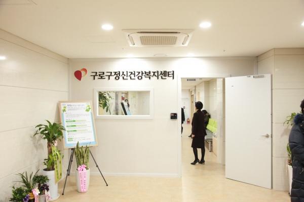 이전 개소한 정신건강복지센터·중독관리통합지원센터 ⓒ구로구