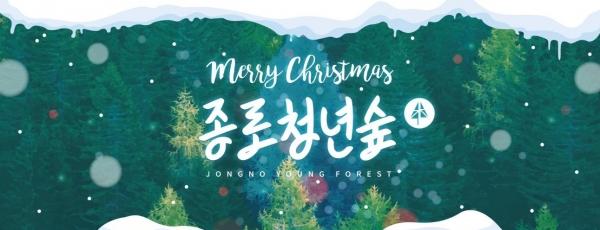 '메리크리스마스 종로청년숲' ⓒ종로구청