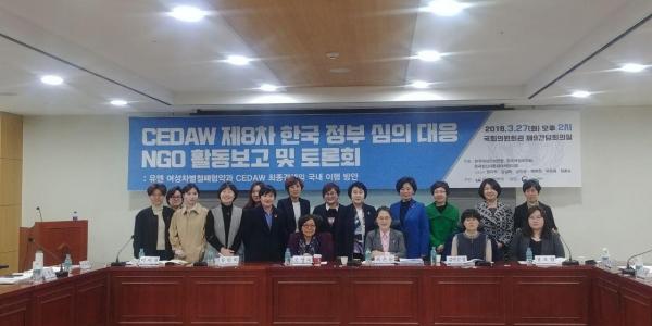 여성단체들과 여성 국회의원들이 지난 3월 27일 국회에서 '유엔 여성차별철폐협약(CEDAW) 제8차 한국 정부 심의대응 NGO활동보고 및 토론회'를 개최했다.
