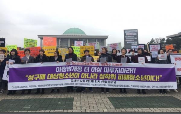 시민단체들이 12월4일 국회 앞에서 아동·청소년성보호를위한법률(아청법) 개정을 촉구하는 기자회견을 열었다. ⓒ성매매문제해결을위한전국연대 제공