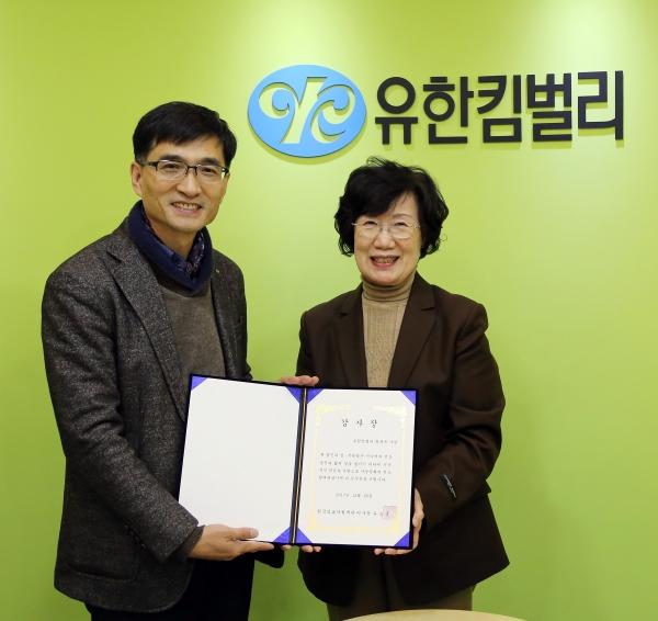 2017년 한국의료지원재단 기부금 전달식 장면 ⓒ유한킴벌리