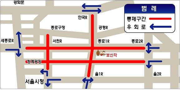 '2019년 제야의 종' 행사장 주변 차량 진입 통제 구간 ⓒ서울시청