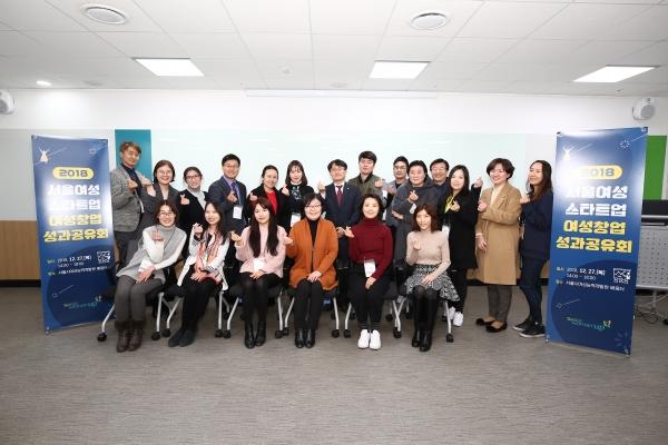 12월 27일 오후 서울 마포구 서울시여성능력갭라원에서 2018 서울여성 스타트업 여성 창업가 성과 공유회가 열렸다. ⓒ서울시여성능력개발원