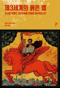 제3세계의 붉은 별 러시아 혁명은 제3세계를 어떻게 바꾸었는가? /비자이 프라샤드/두번째테제/1만3000원