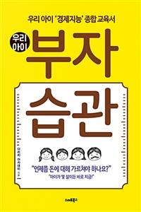 우리아이 부자습관/더리치 아카데미/스마트북스/1만4800원