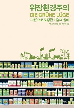 위장환경주의/카트린 하르트만/에코리브르/1만7000원 ⓒ에코리브르
