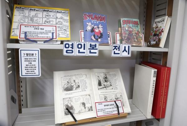 구산동도서관마을 만화자료실에서 문화재로 지정된 오래된 만화들의 영인본을 전시하고 있다. ⓒ이정실 여성신문 사진기자