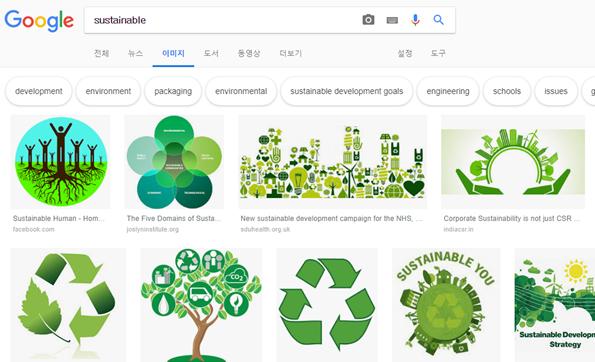 구글에 sustainable을 검색하면 모두 초록색 이미지들이 뜬다 ©google