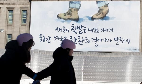 2일 서울광장 스케이트장에서 시민들이 스케이트를 즐기는 가운데 뒤로 새해를 맞아 새단장을 한 서울도서관 꿈새김판이 보이고 있다.