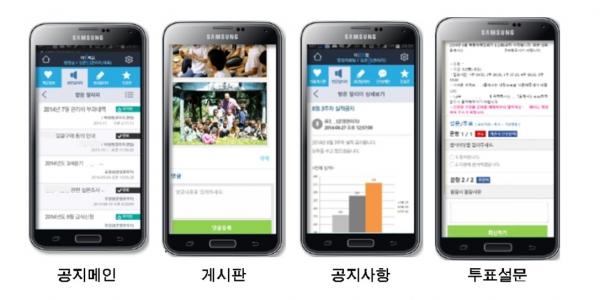 모바일 학원 전자문서 시스템  '스마트학톡'  화면. ©서울성북강북교육지원청 제공
